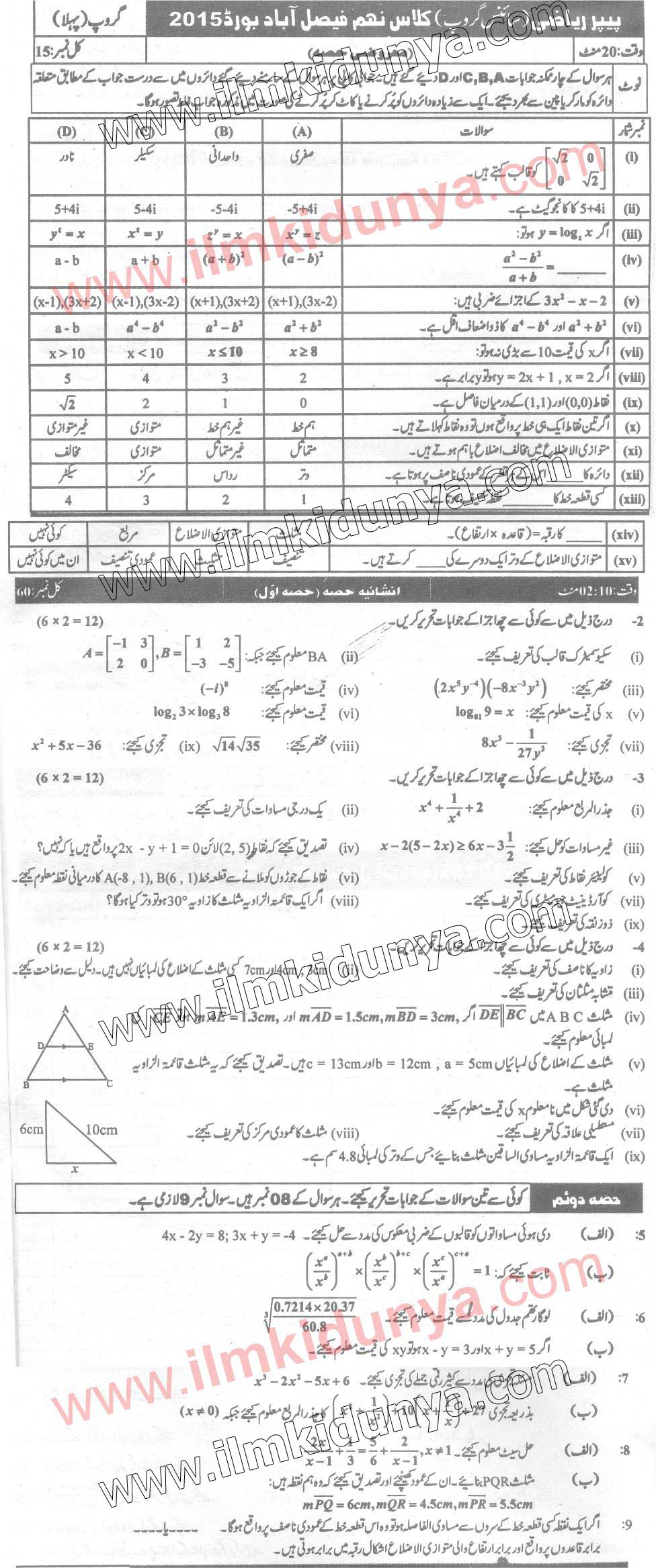 Past Papers 2015 Faisalabad Board 9th Class Math Group 1