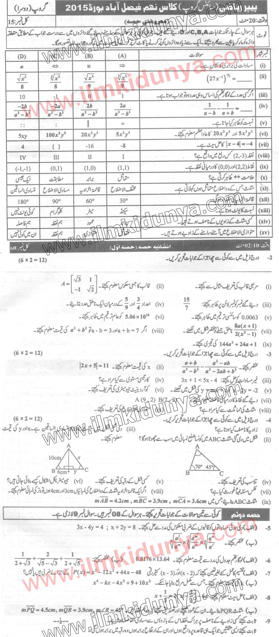 Past Papers 2015 Faisalabad Board 9th Class Math Group 2
