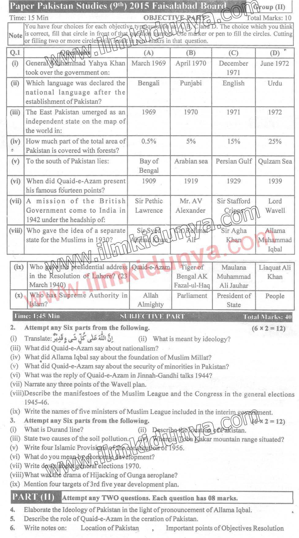 Past Papers 2015 Faisalabad Board 9th Class Pak Studies