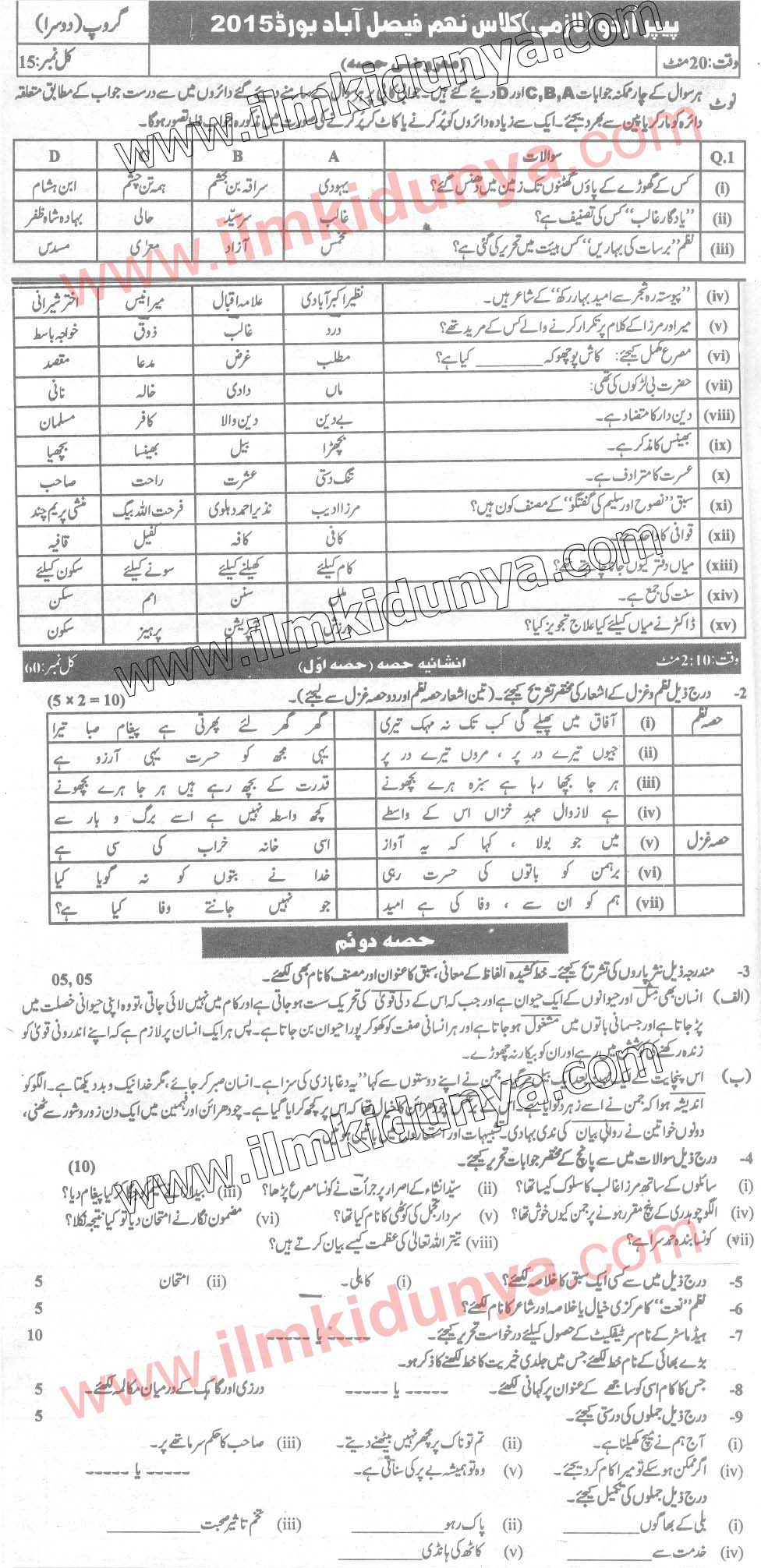 Past Papers 2015 Faisalabad Board 9th Class Urdu Group 2
