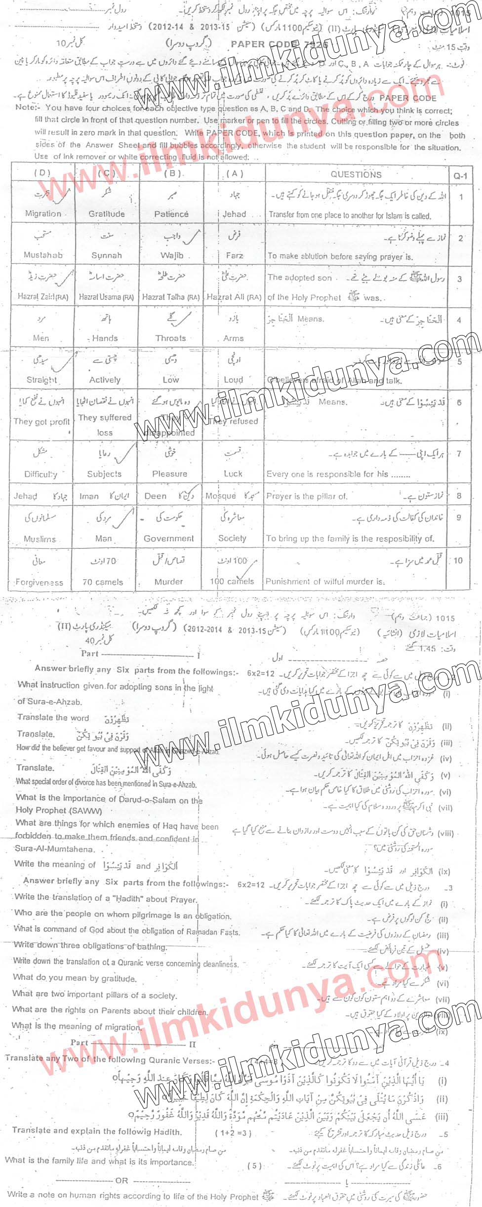 Past Papers 2015 Sargodha Board 10th Class Islamiat Group