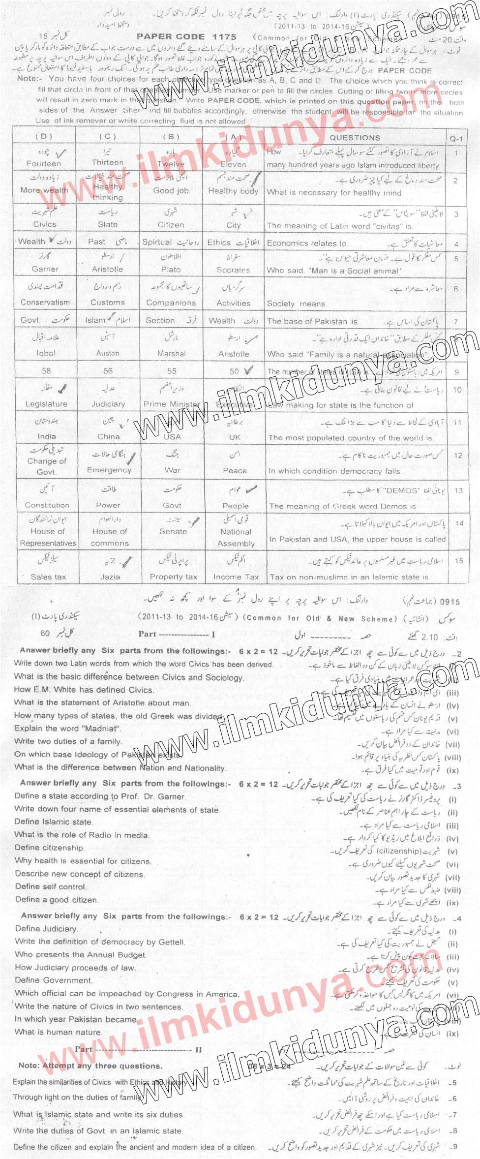 Past Papers 2015 Sargodha Board 9th Class Civics Objective