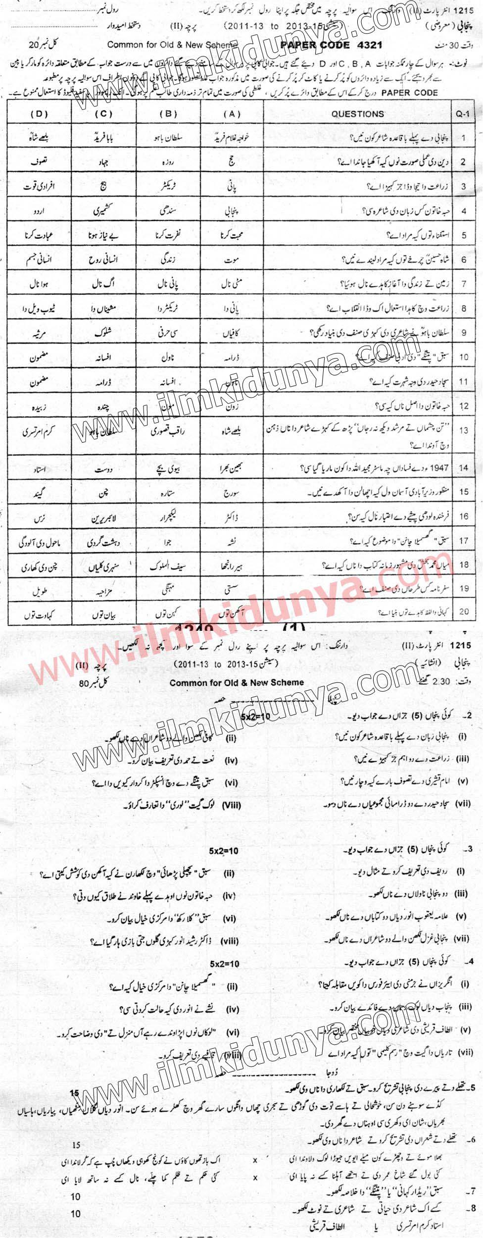 Past Paper 2015 Sargodha Board Inter Part 2 Punjabi