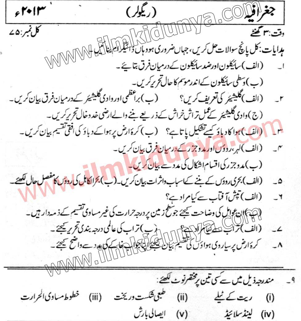 Past Papers 2013 Karachi University BA Part 1 Geography