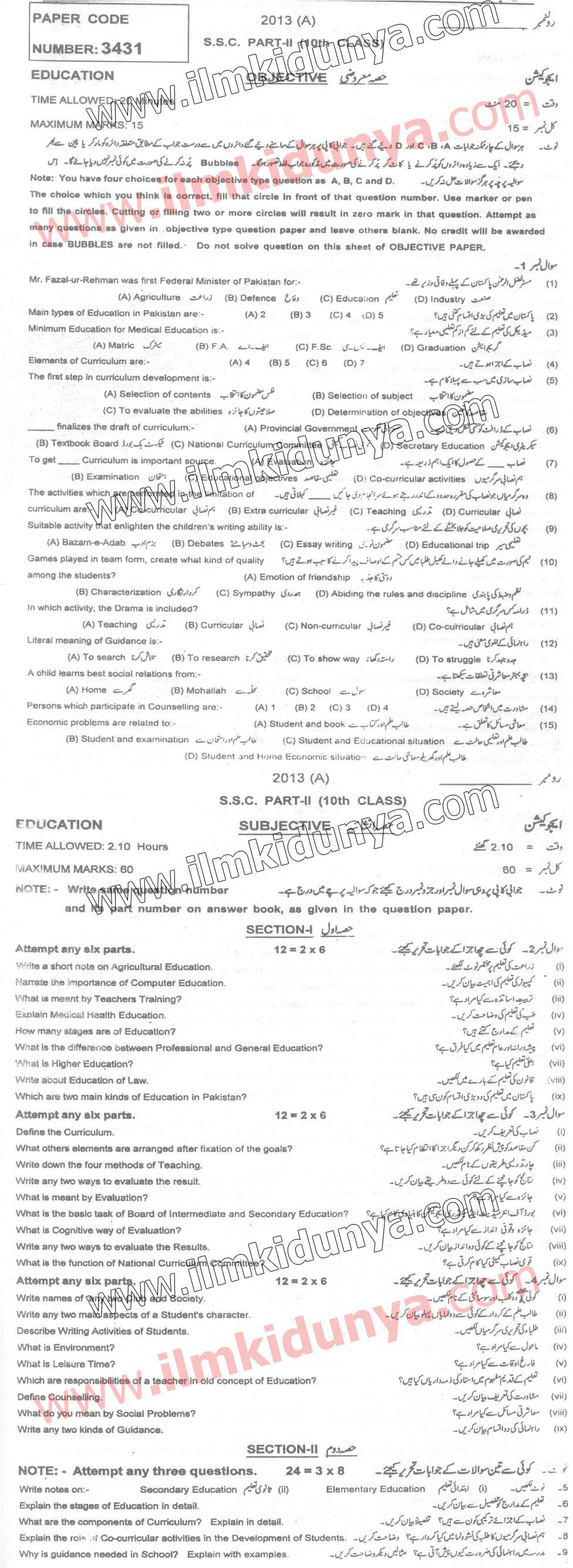 Past Papers 2013 Multan Board 10th Class Education