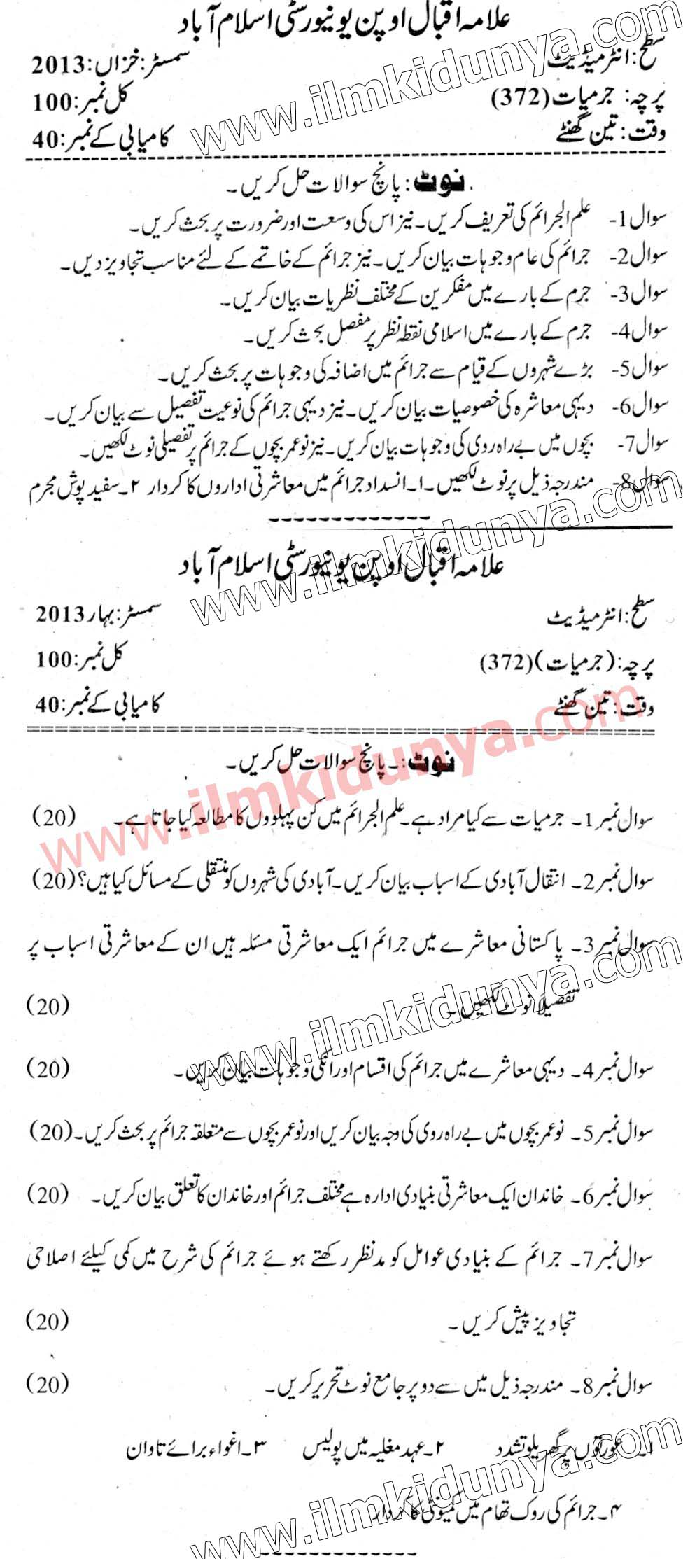 Past Papers 2013 Allama Iqbal Open University Intermediate