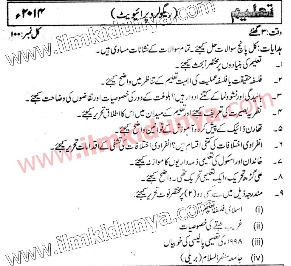 Past Papers 2014 Karachi University BA Part 2 Education