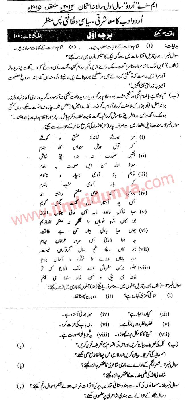 Past Papers 2015 Karachi University MA Part 1 Urdu Paper 1