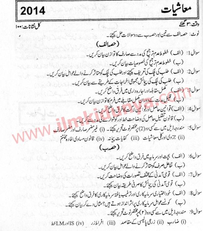 Past Papers 2014 Karachi University BSc Part 1 Economics