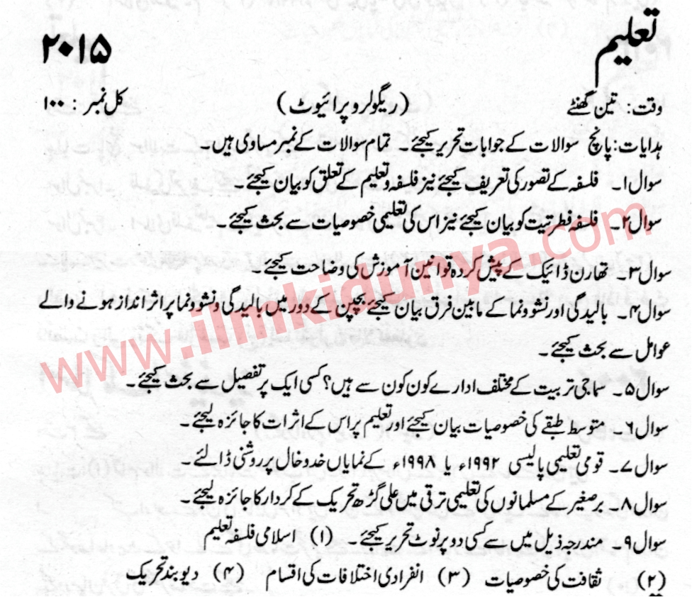 Past Papers 2015 Karachi University BA Part 2 Education