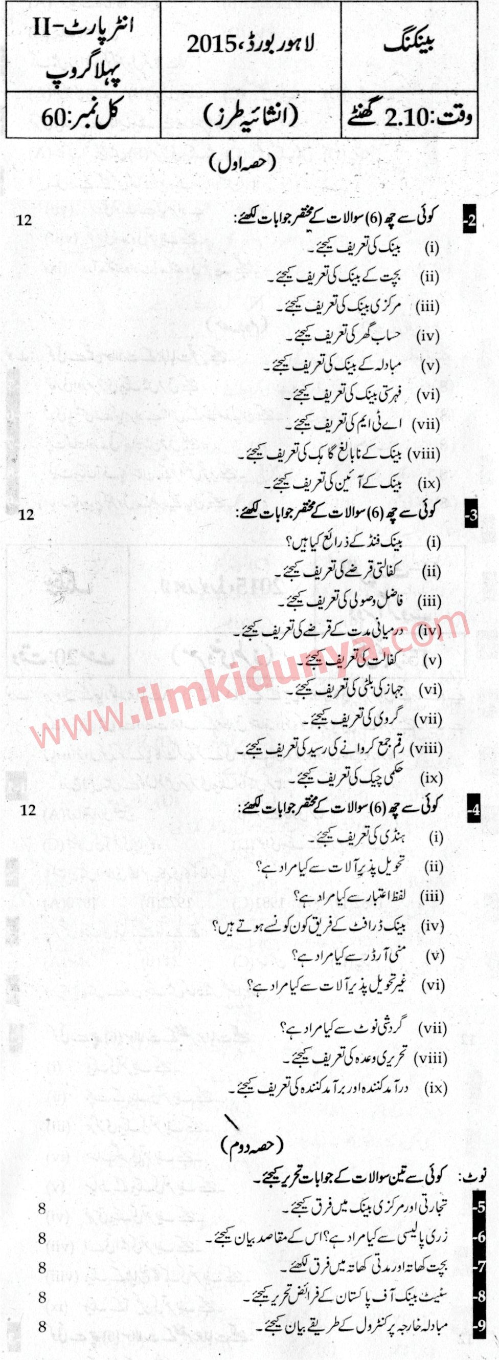 Past Papers 2015 Lahore Board ICom Part 2 Banking