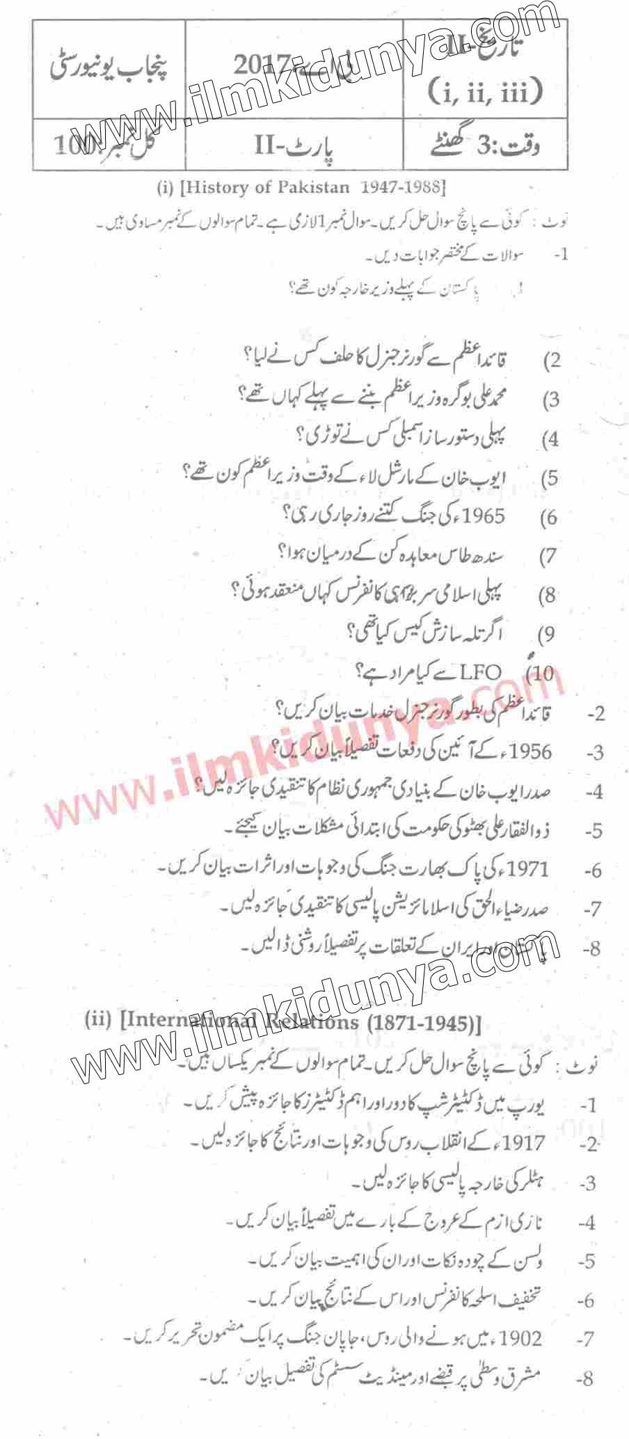 Past Paper 2017 Punjab University BA Part 2 History
