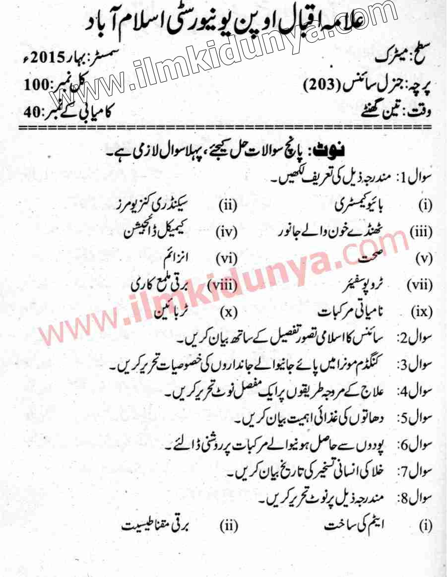Past Papers 2015 Allama Iqbal Open University 10th Class
