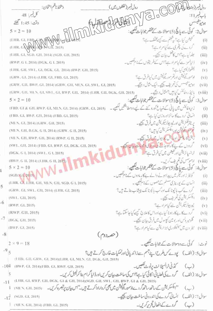 Past Papers 2015 Rawalpindi Board 10th Class Biology Paper