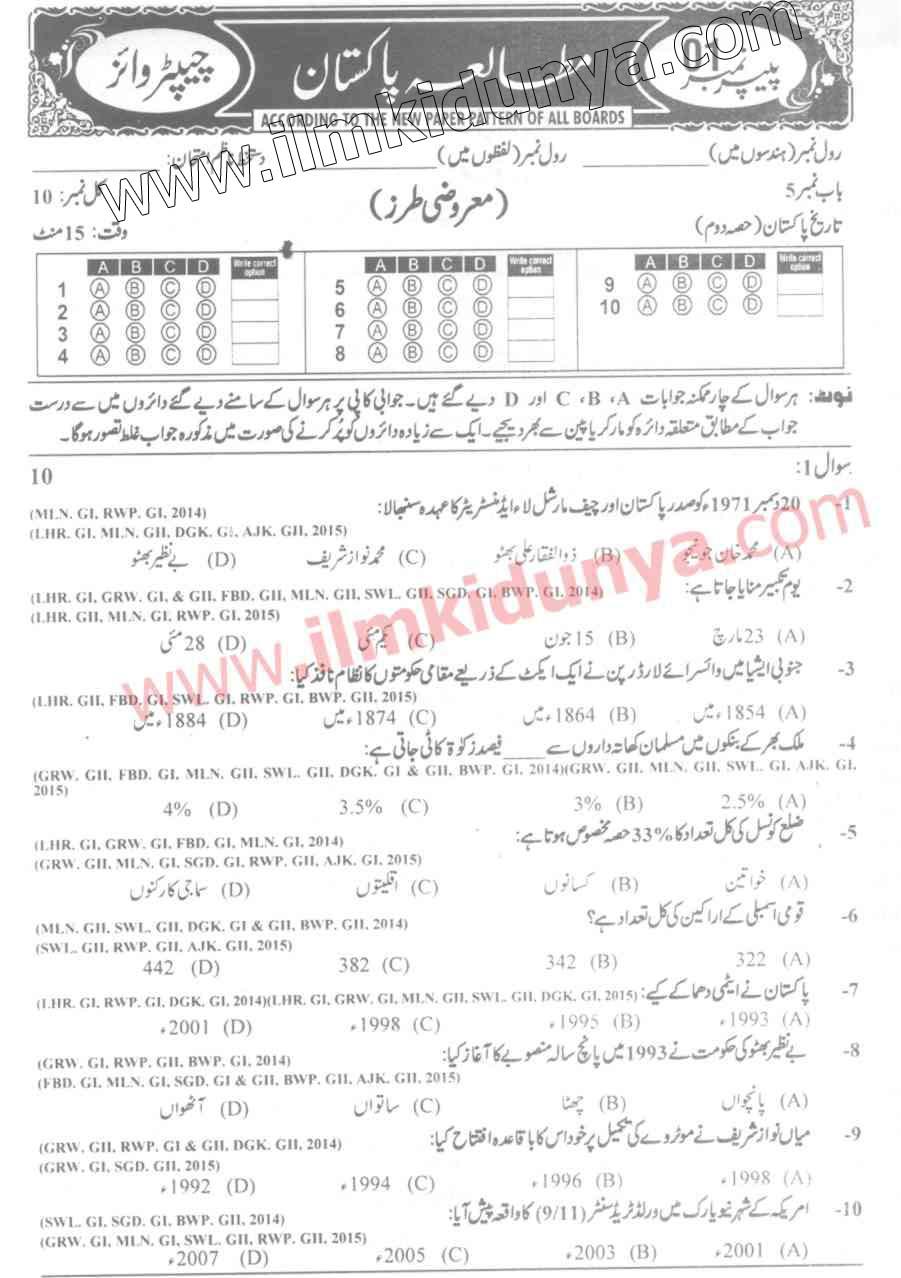 Past Papers 2015 Rawalpindi Board 10th Class Pakistan