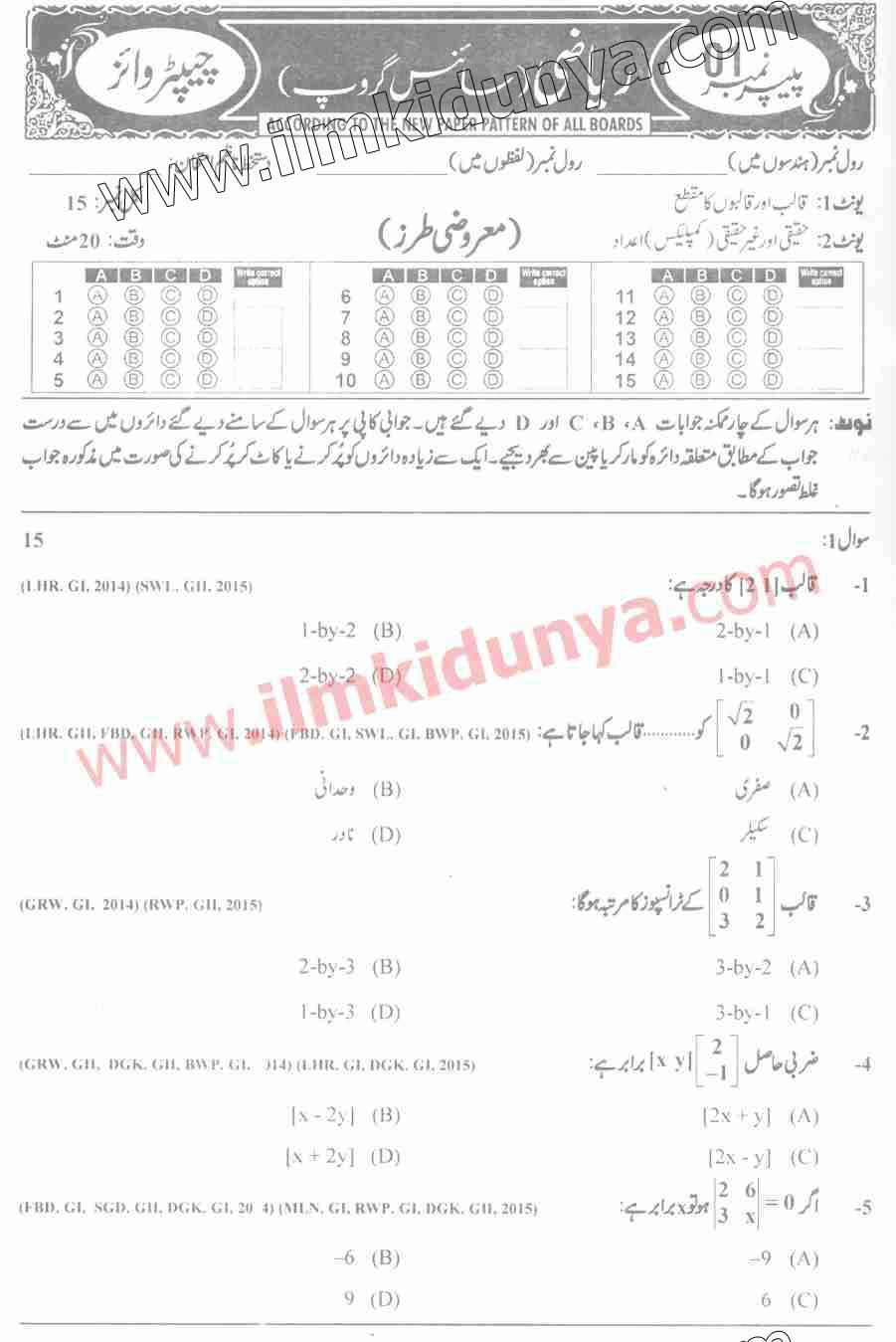 Past Papers 2015 Rawalpindi Board 9th Class Math Objective