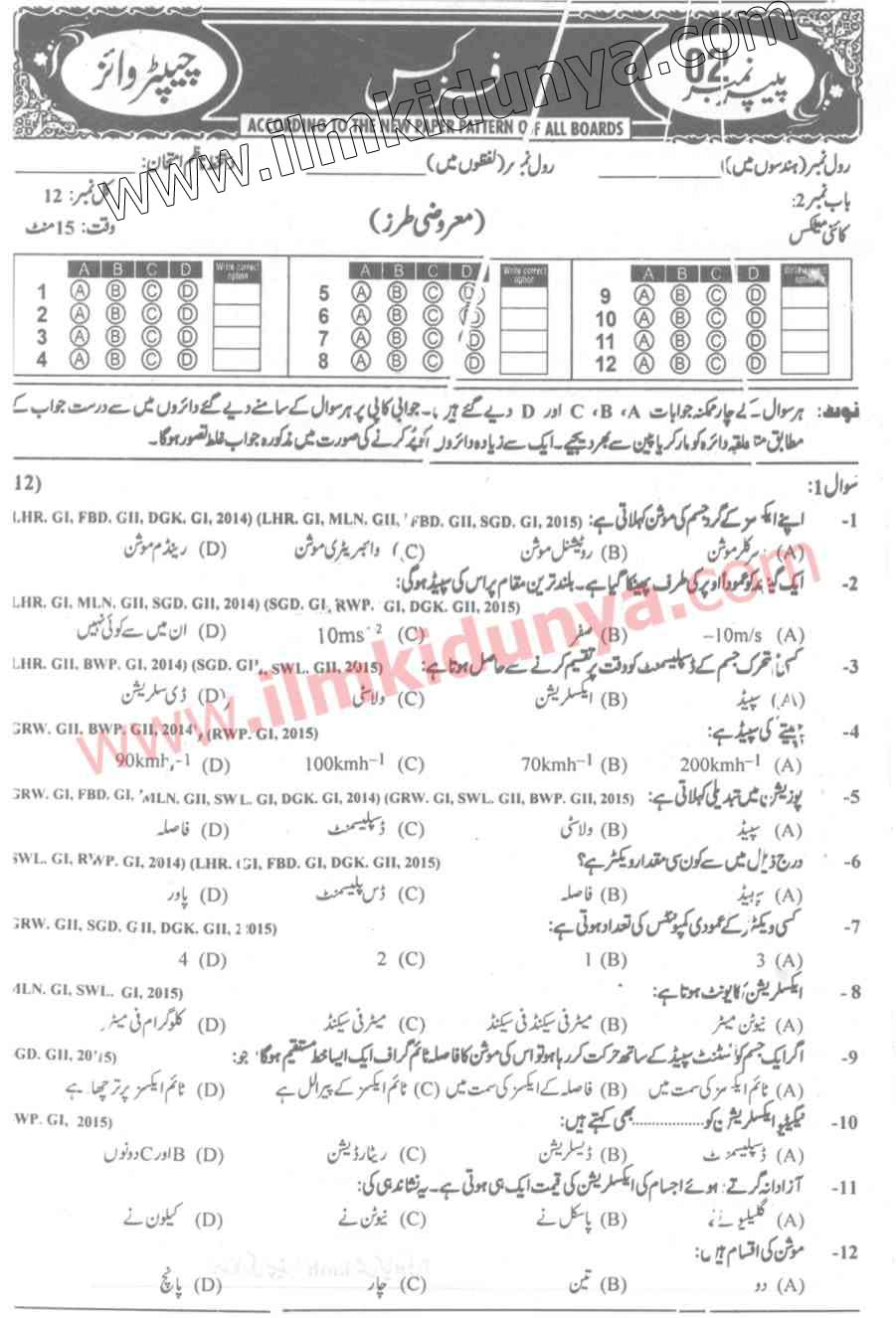Past Papers 2015 Rawalpindi Board 9th Class Physics Objective