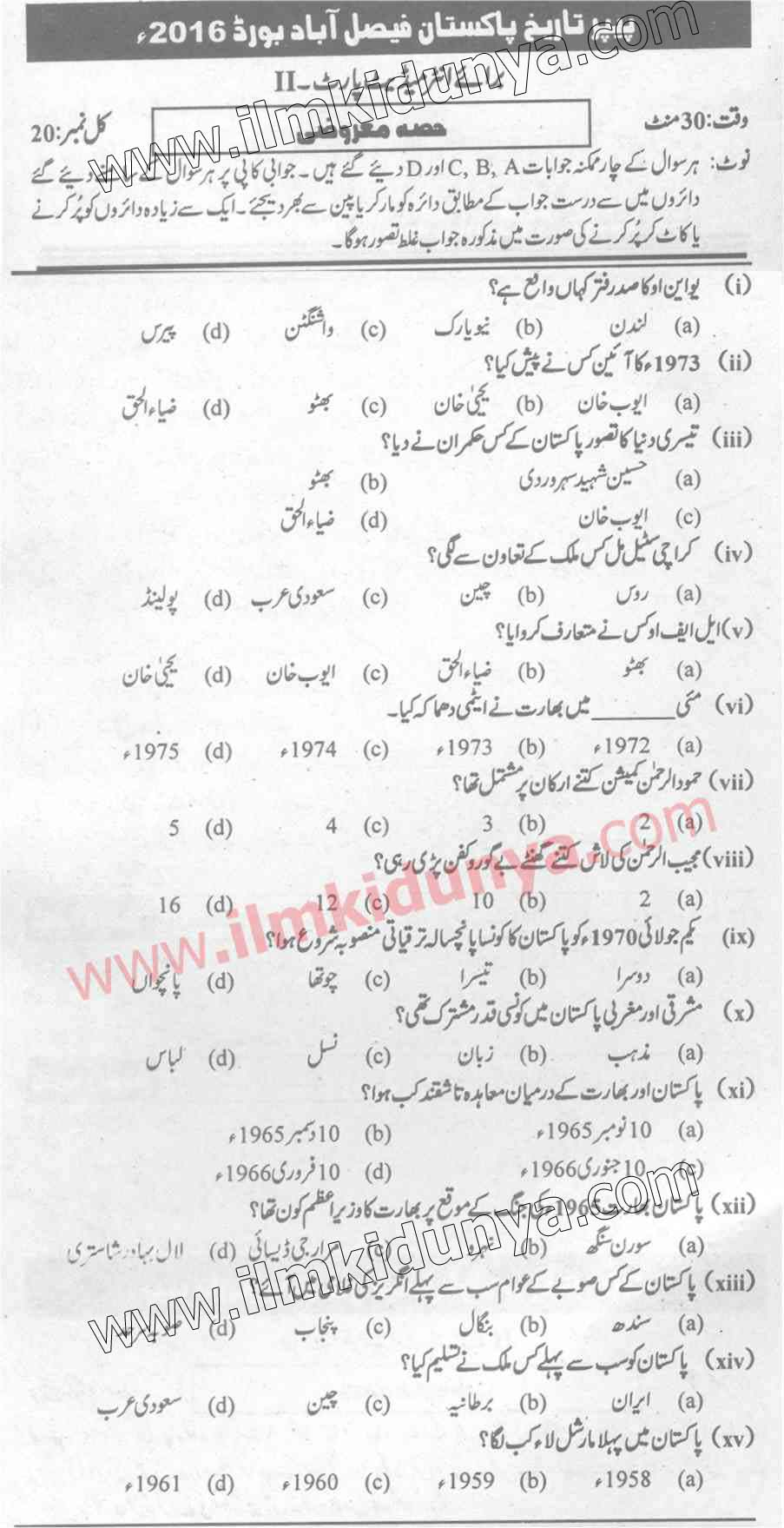 Past Papers 2016 Faisalabad Board Inter Part 2 History of