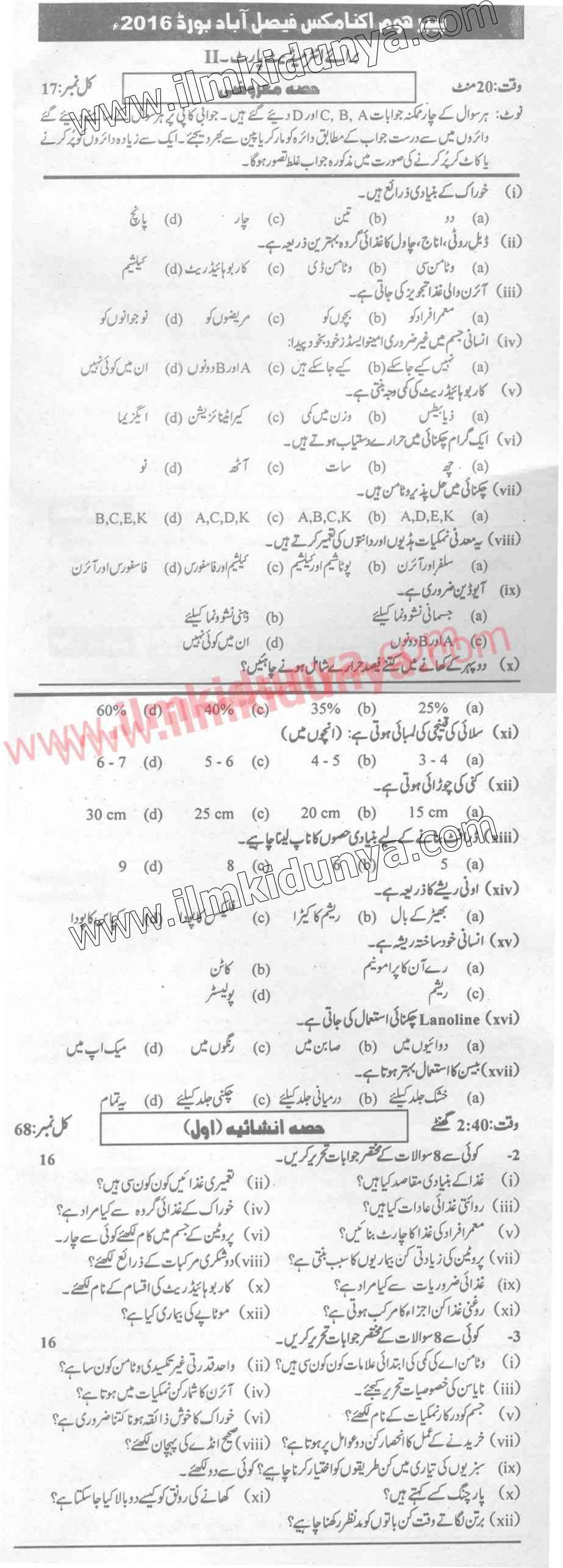 Past Papers 2016 Faisalabad Board Inter Part 2 Home Economics