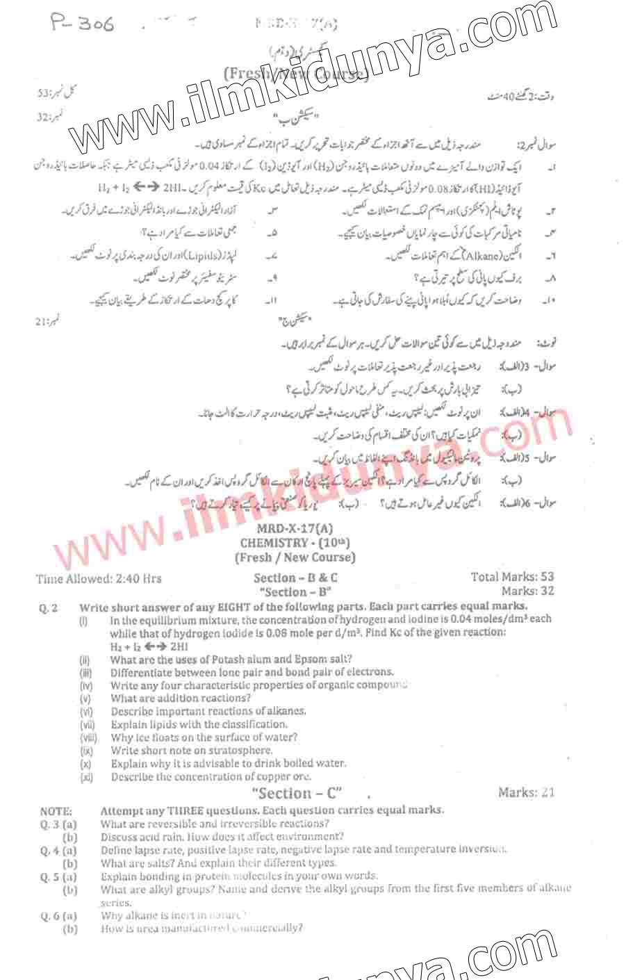 Past Papers 2017 Mardan Board 10th Class Chemistry Urdu