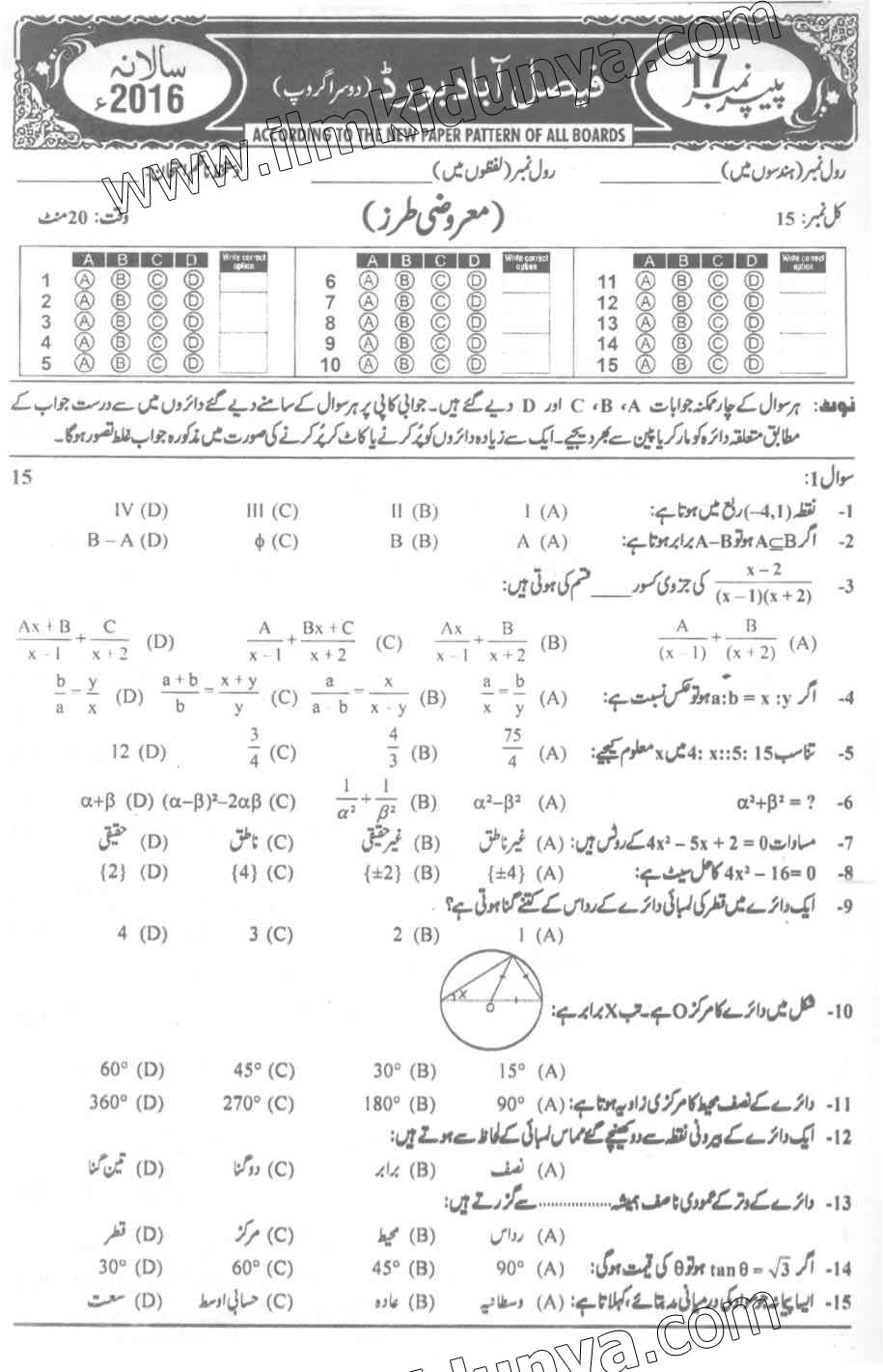 Past Papers 2016 Faislabad Board 10th Class Mathematics