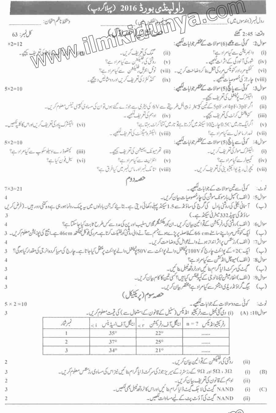 Past Papers 2016 Rawalpindi Board 10th Class Physics Group