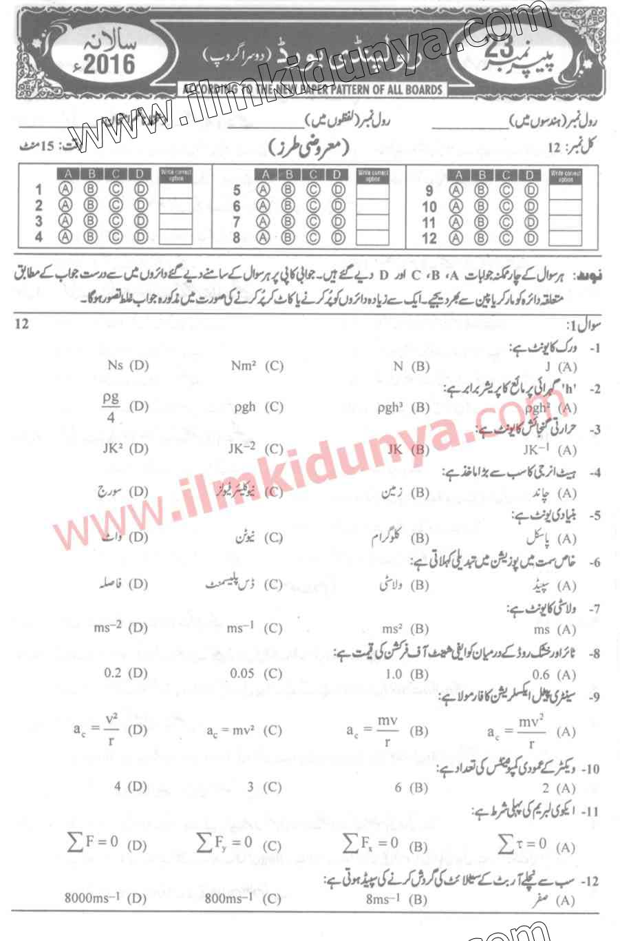 Past Papers 2016 Rawalpindi Board 9th Class Physics Group