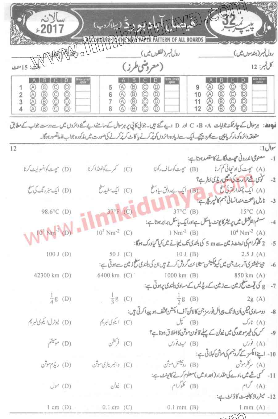 Past Papers 2017 Faisalabad Board 9th Class Physics Urdu