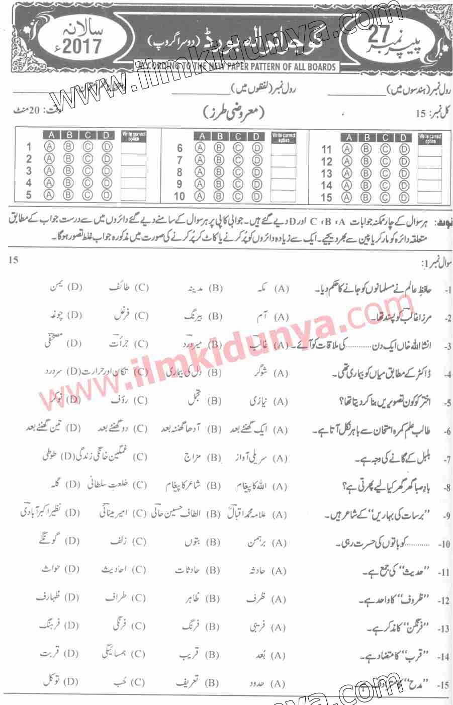 Past Papers 2017 Gujranwala Board 9th Class Urdu Group 2