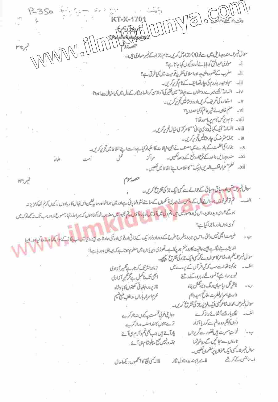 Past Papers 2017 Kohat Board 10th Class Urdu Subjective