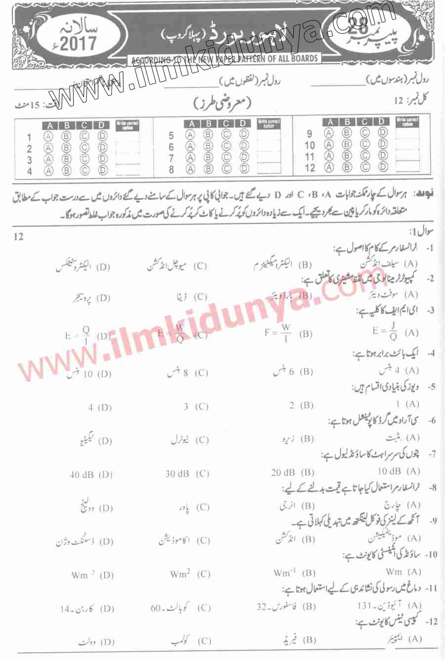 Past Papers 2017 Lahore Board 10th Class Physics Group 1