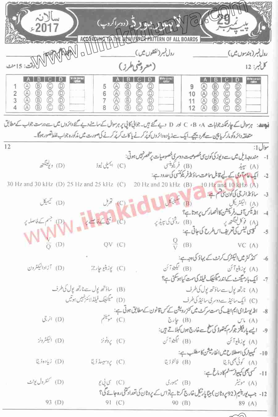 Past Papers 2017 Lahore Board 10th Class Physics Group 2