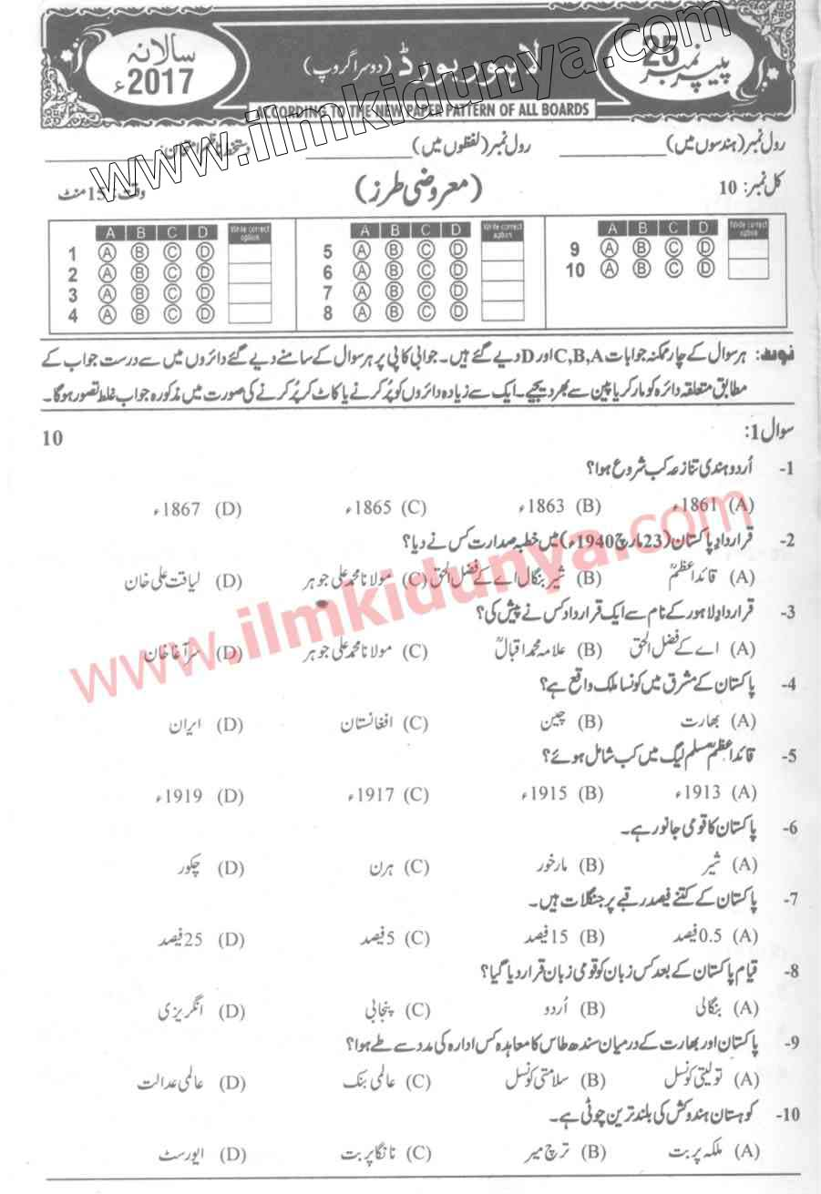 Past Papers 2017 Lahore Board 9th Class Pak Studies Group