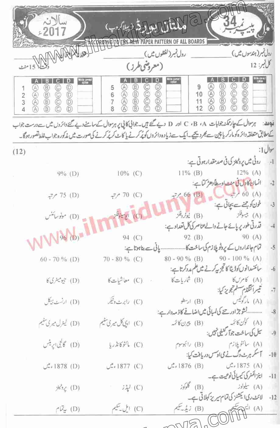 Past Papers 2017 Multan Board 9th Class Biology Group 1