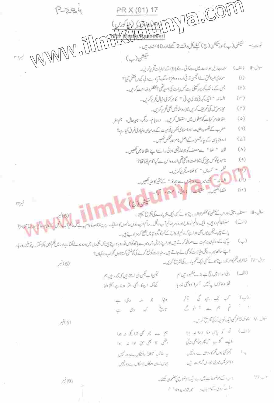 Past Papers 2017 Peshawar Board 10th Class Urdu Subjective