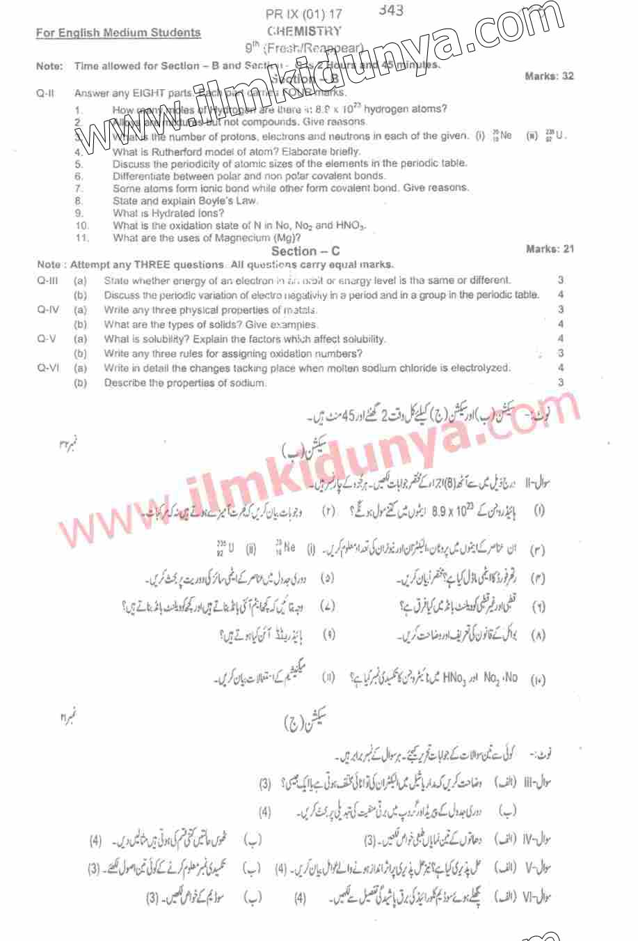 Past Papers 2017 Peshawar Board 9th Class Chemistry