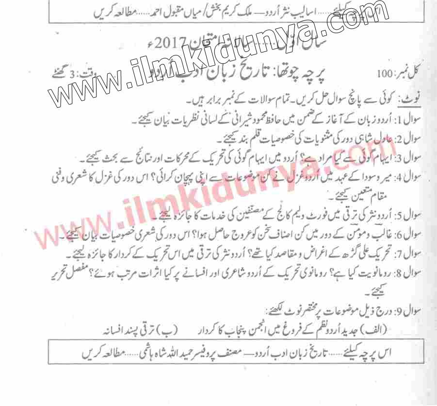 Past Papers 2017 Punjab University MA Part 1 Urdu Paper 4