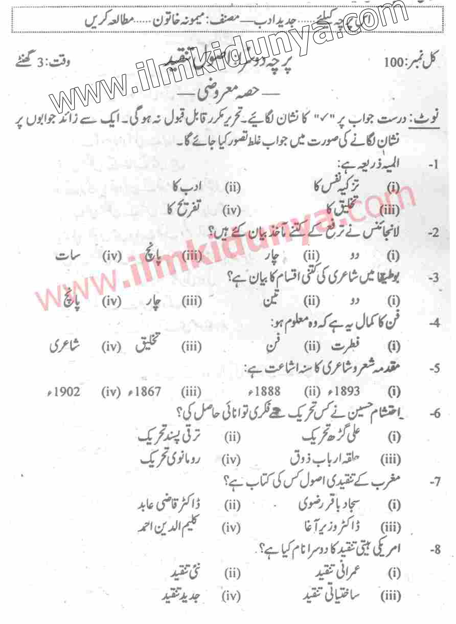 Past Papers 2017 Punjab University MA Part 2 Urdu Paper 2