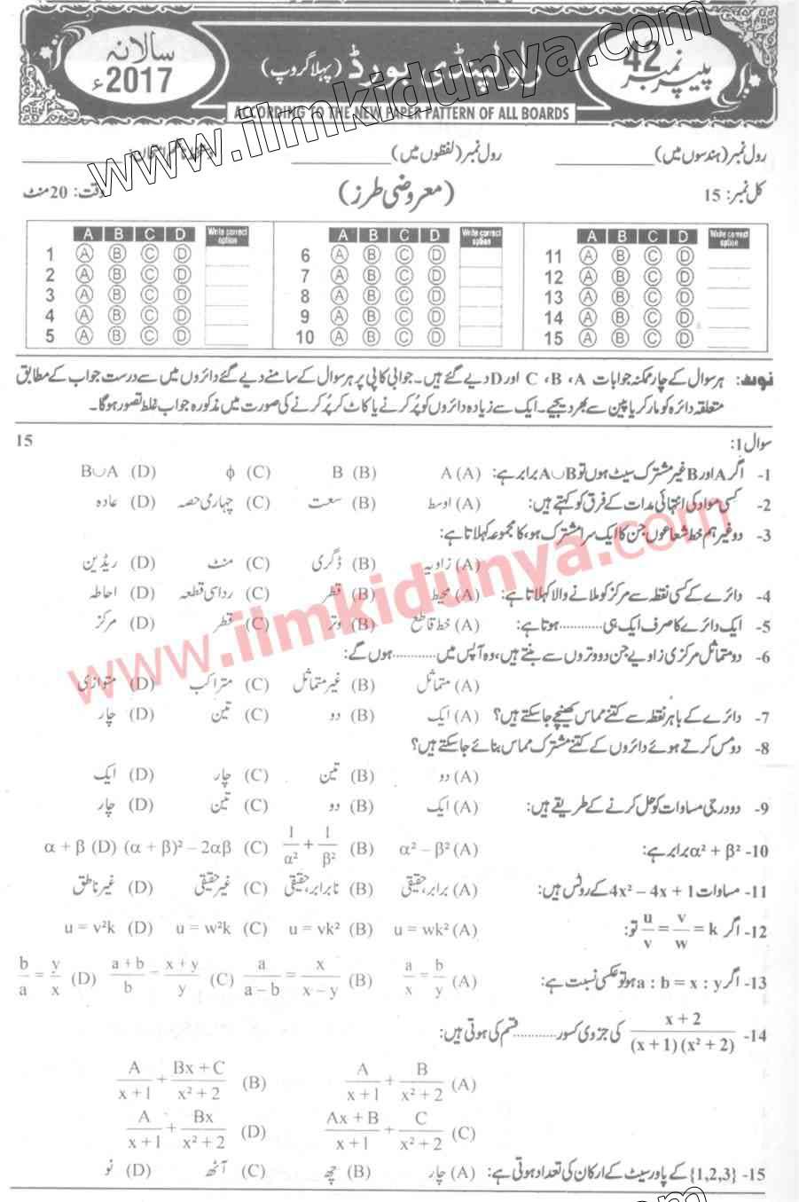 Past Papers 2017 Rawalpindi Board 10th Class Mathematics