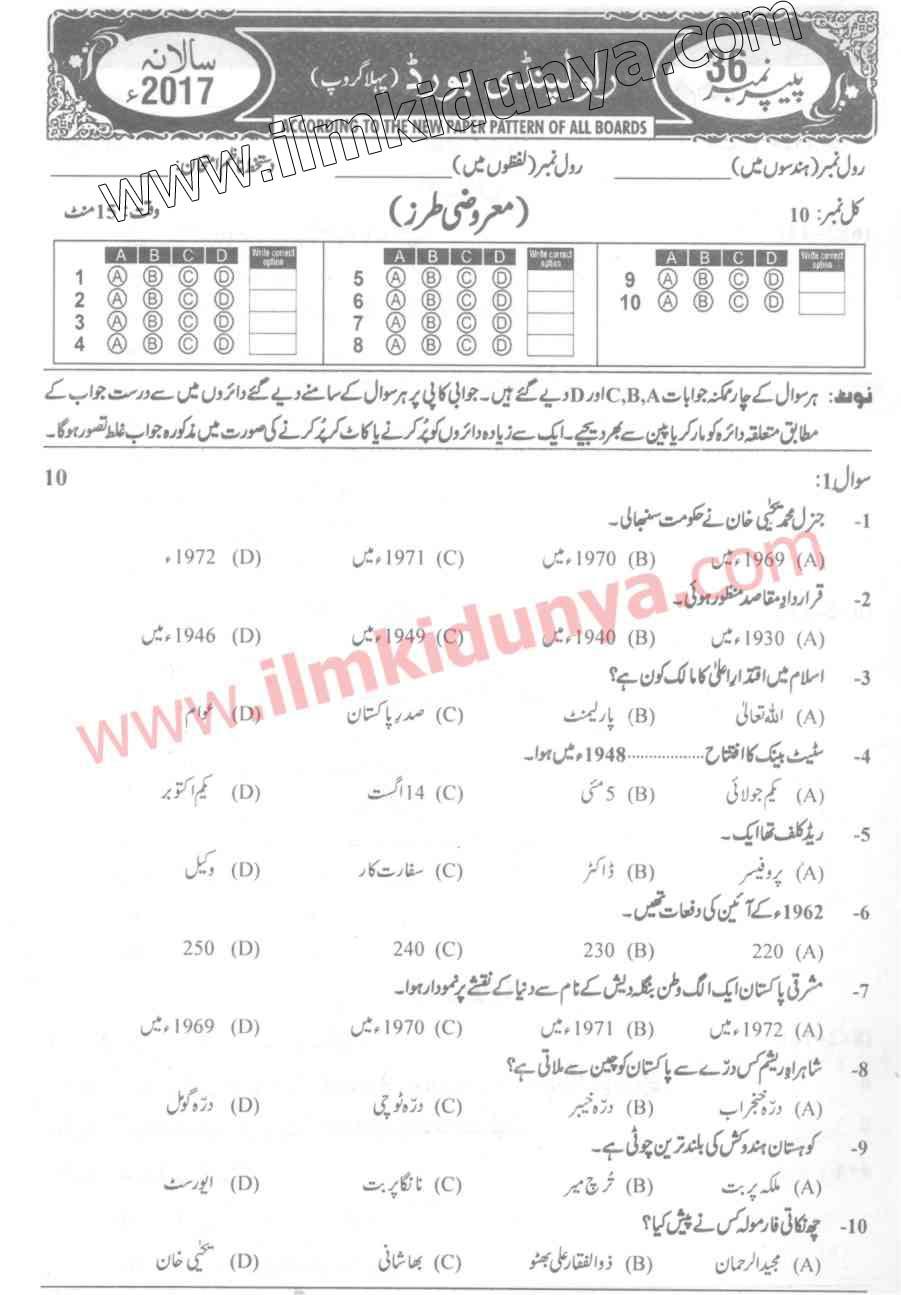 Past Papers 2017 Rawalpindi Board 9th Class Pak Studies