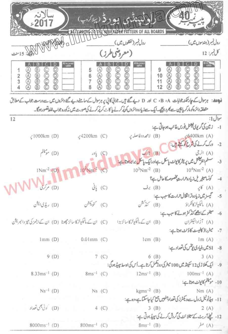 Past Papers 2017 Rawalpindi Board 9th Class Physics Group