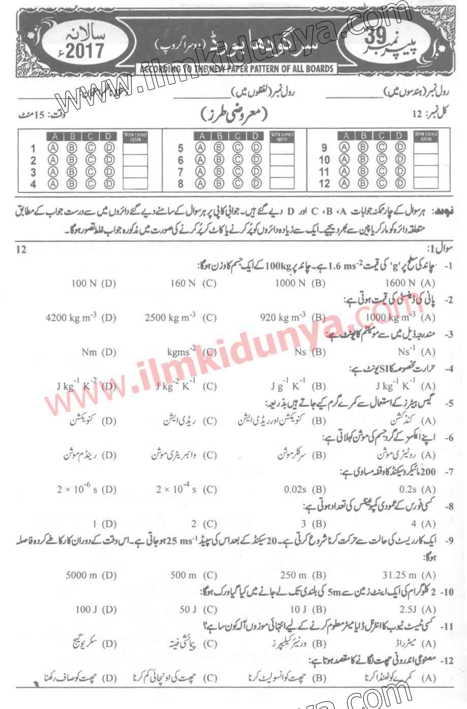 Past Papers 2017 Sargodha Board 9th Class Physics Group 2