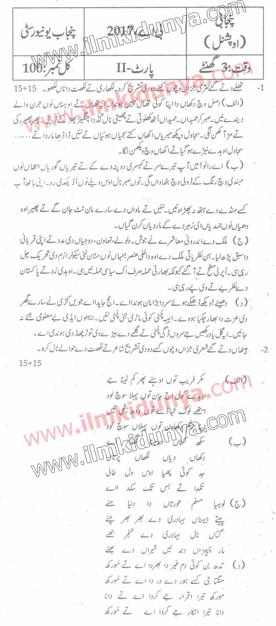Past Papers Punjab University 2017 BA Part 2 Punjabi Optional