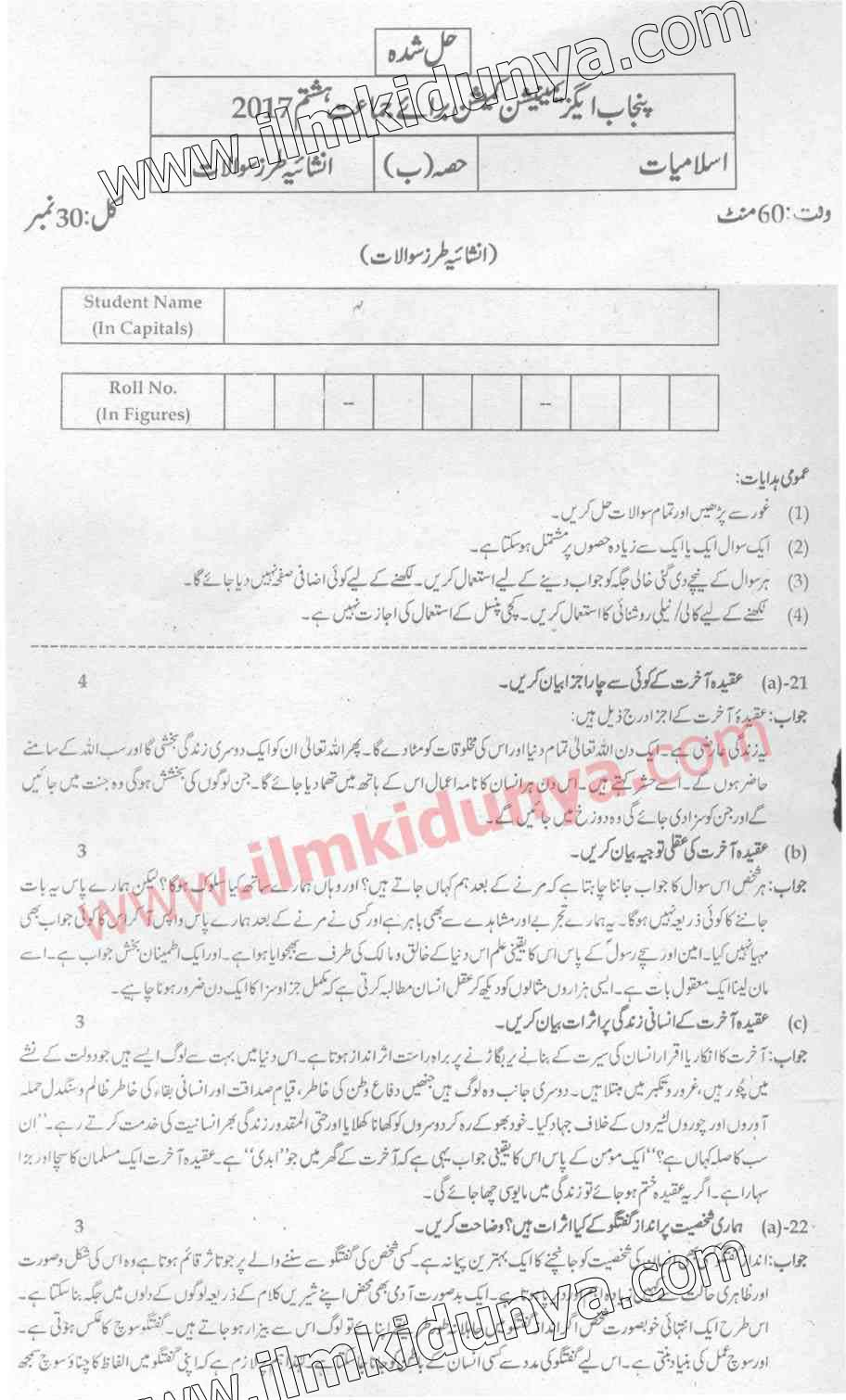Punjab Examination Commission PEC 8th Class Past Paper