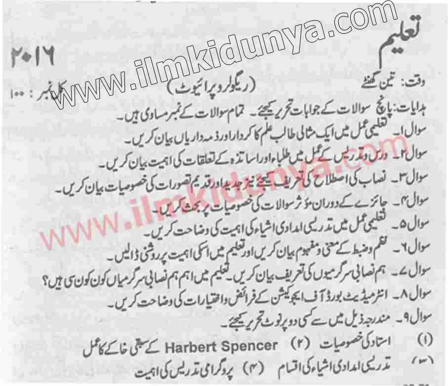 Past Papers 2016 Karachi University BA Part 1 Education