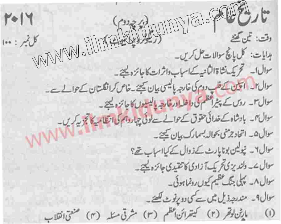 Past Papers 2016 Karachi University BA Part 1 General