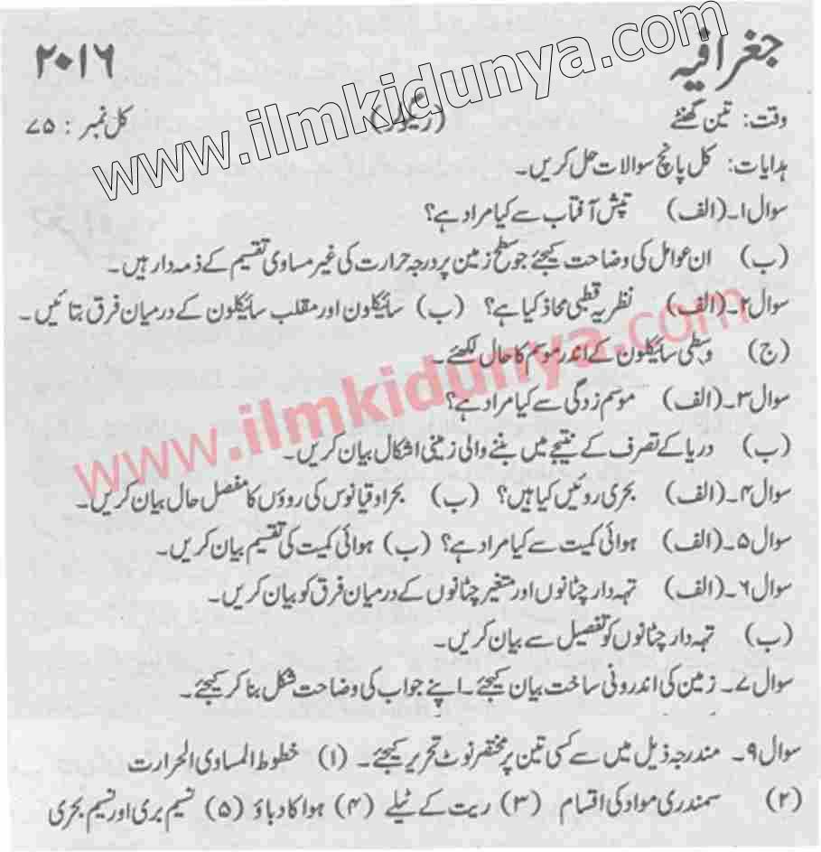 Past Papers 2016 Karachi University BA Part 1 Geography