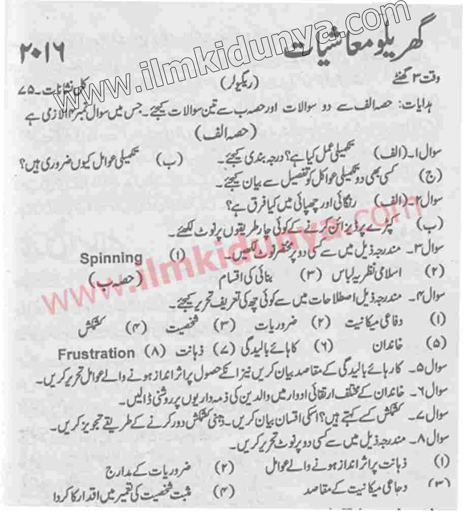 Past Papers 2016 Karachi University BA Part 1 Home