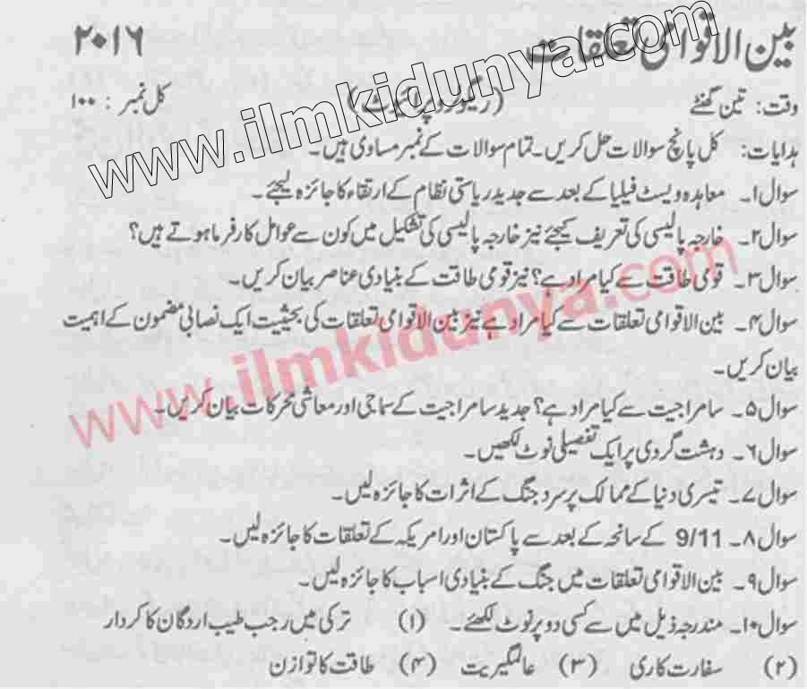 Past Papers 2016 Karachi University BA Part 1
