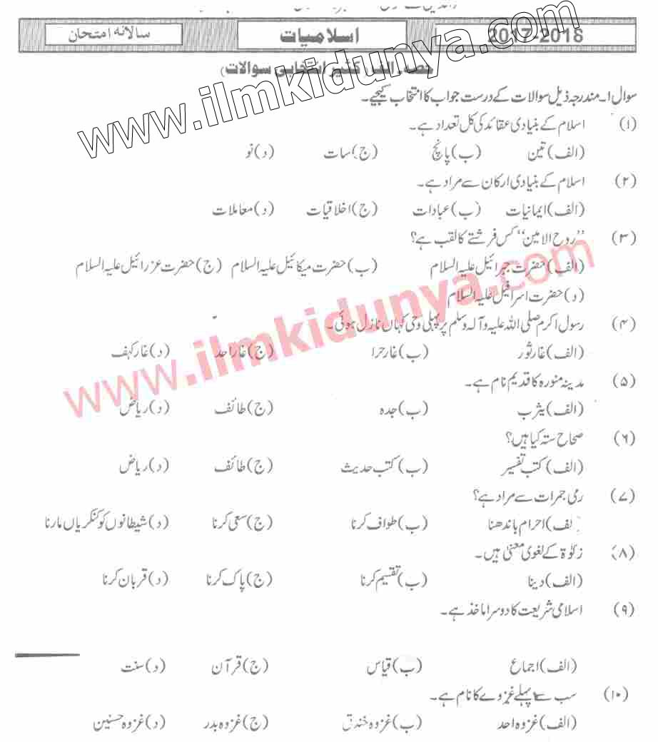 Past Papers 2017 Karachi Board Inter Part 1 Islamiat Urdu
